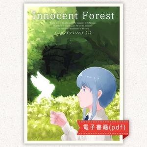 [DL版]Innocent Forest 第2集