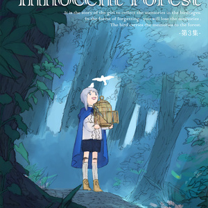 [DL版]Innocent Forest 第3集