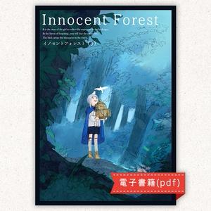 [DL版]Innocent Forest 第3集
