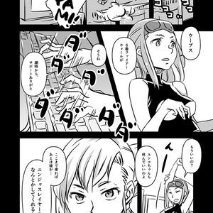 コトダマ・コンフィデンシャル(電子書籍版)