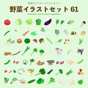 野菜のベクターイラストセット全61種