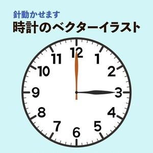 針が可動する時計のイラスト素材