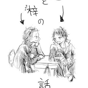 巡と此の話 3編まとめ本