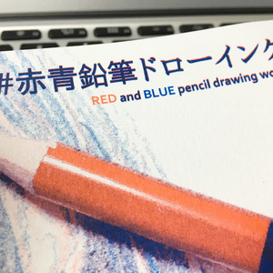 ドローイング集「#赤青鉛筆ドローイング」