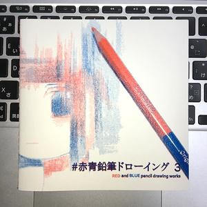 ドローイング集「#赤青鉛筆ドローイング 3」
