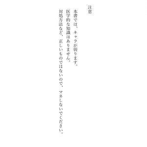 虚弱系男子 ♭3