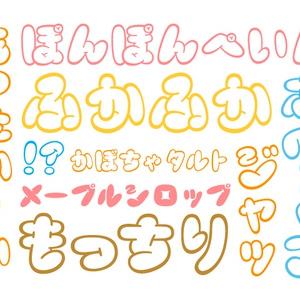 ぱんきじ かな フォント(FREE版)