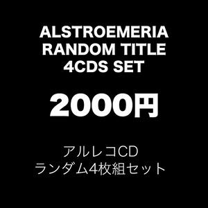 【BOOTH特別セット】ランダムCD4枚セット