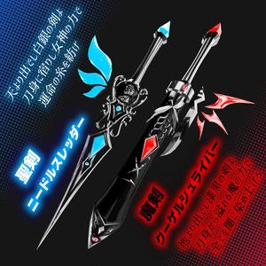 フリー 3Dモデル『聖剣・魔剣』
