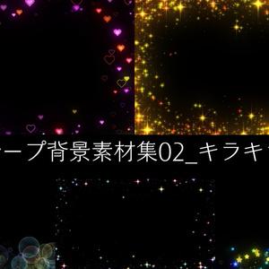 ループ動画素材集_キラキラ