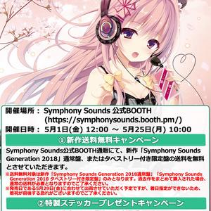 Symphony Sounds Generation 2018 通常盤