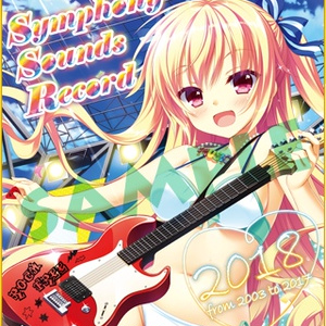 Symphony Sounds Record 2018 ~from 2003 to 2017~ グッズ付き限定盤