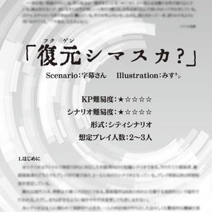 きのこ卓(仮)のきのこじゃないシナリオ集 第2集