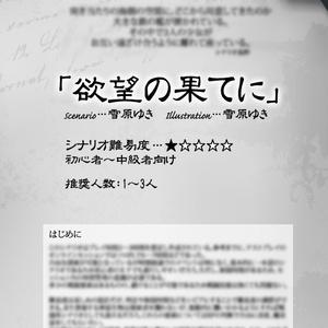 きのこ卓(仮)のきのこじゃないシナリオ集 第1集