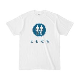 ともだちTシャツ。