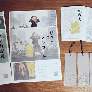 「移植」「東京の冬」「旅立ち」