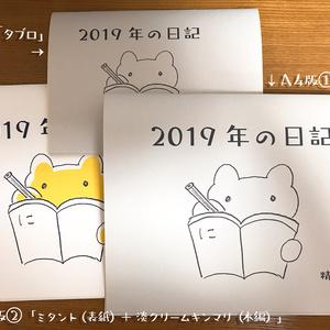 「2019年の日記」