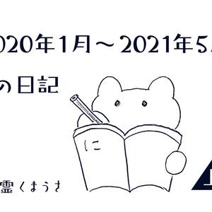 「2020年1月-2021年5月の日記 上・下」