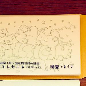 「2020年1月~2021年5月の日記」ポストカード本