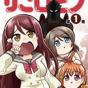 りこロビン 第1巻 正義の転校生!!の巻