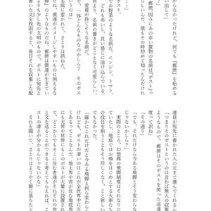 幻想郷に、〒(ポスト)ができました。 -心が読める程度の手紙篇-