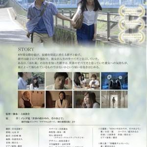 DVD「世界の終わりの、そのあとで」