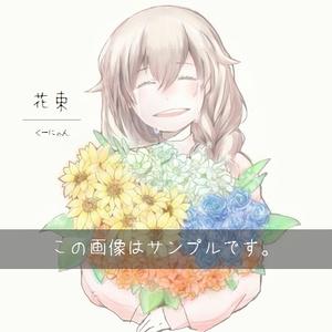 花束(キーボード弾き語りCD)