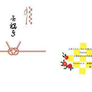 無料配布政虎本「言祝ぎ」/桜燈苑 桜子個人誌