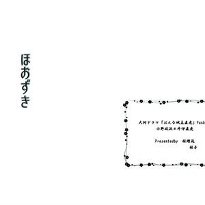 ほおずき/桜燈苑 桜子個人誌