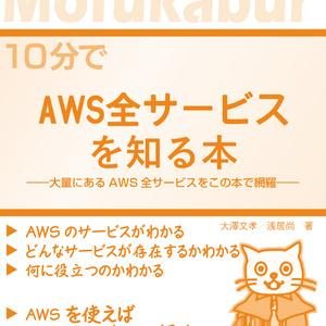 10分でAWS全サービスを知る本