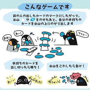 ゆらゆらペンギン