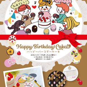 ハッピーバースデーケーキ Happy Birthday Cake