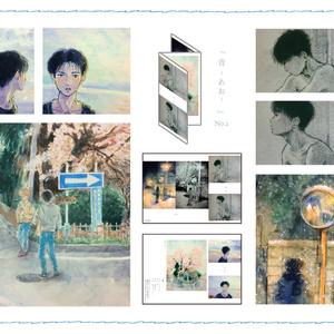 パンフレット画集「青」