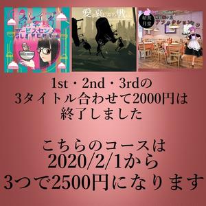 アルバム3つで2500円コース!(1st~3rd)