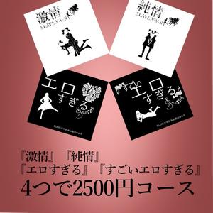 アルバム4つで2500円コース!(4th2枚組+EP2枚)