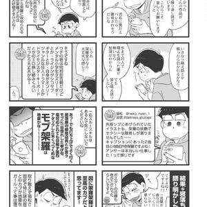 腐男子壱ヒラの事情