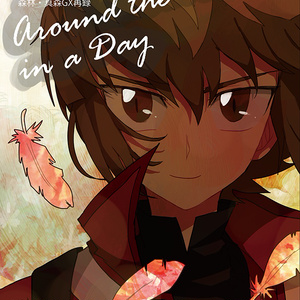 Around the World in a Day