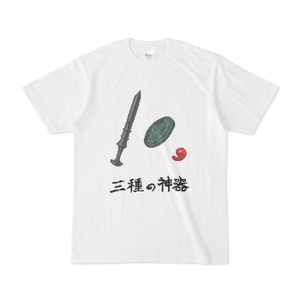 三種の神器 ドット絵Tシャツ