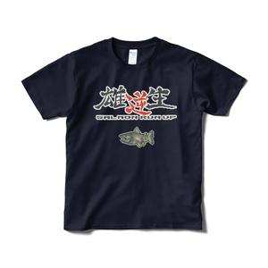 【雄逆生】 ロゴ&鮭 ドット絵Tシャツ