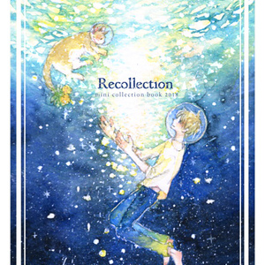 作品集「Recollection」