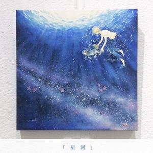 原画「星河」