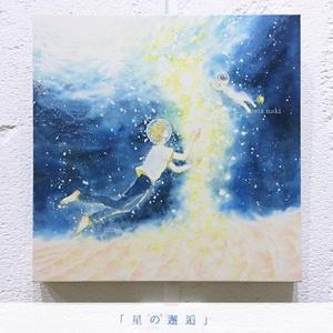 原画「星の邂逅」