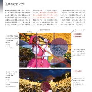コスプレ撮影から学ぶ写真のノウハウ【電子書籍】