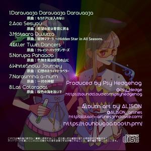 【限定ステッカー同梱版】Touhou Goa Trance Family Vol.5