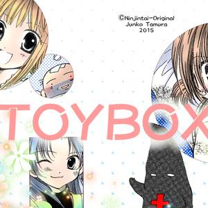 TOYBOX(pdfデータ版)