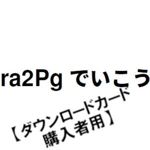 Ora2Pgでいこう!【ダウンロードカード購入者用】