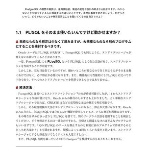 PostgreSQL Q&A 実録