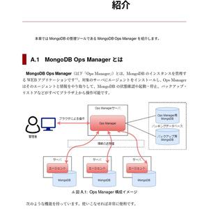【PDF】RDBエンジニアでもできる!MongoDBの構築と運用入門