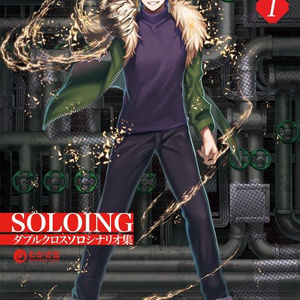 【DL特典】SOLOING【DX3】