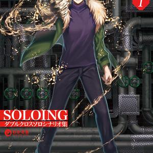 【DX3】SOLOING【シナリオ集】